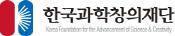 한국과학창의재단