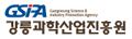 강릉과학산업진흥원